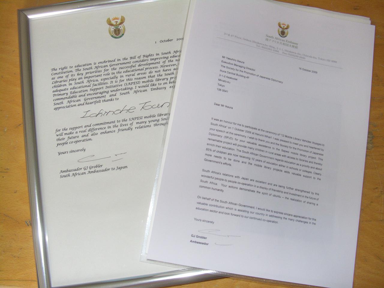 南アフリカ大使館からの感謝状