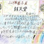 りぶしるPOPコンテスト2021【地域コンテスト】(一戸町立図書館)